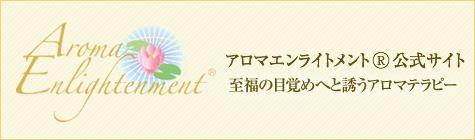 アロマエンライトメント公式サイト