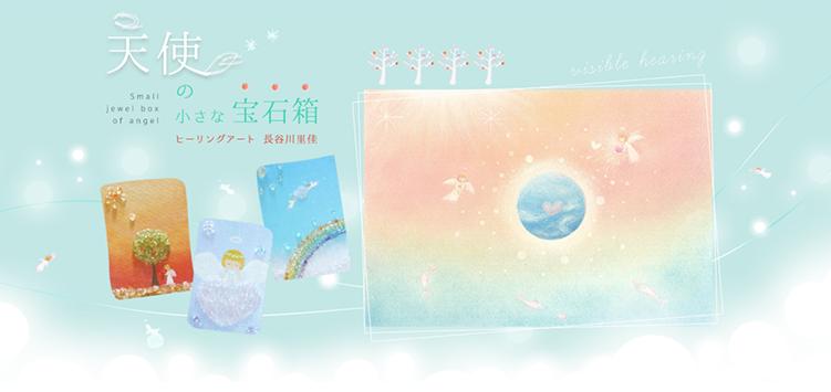 「天使の小さな宝石箱」アート展示会開催の画像