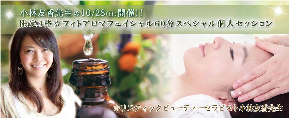 小林友香先生のスペシャル個人セッションの画像
