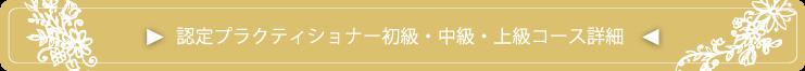 アロマエンライトメントの詳細ページボタンの画像