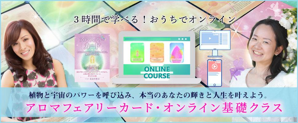 アロマフェアリーカードオンライン講座の画像