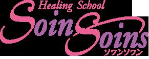 HealingSchool SoinSoins ソワンソワン