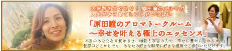 原田瞳のアロマトークルーム