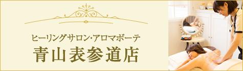 ヒーリングサロン・アロマボーテ青山表参道店