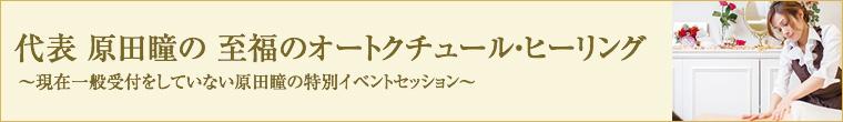 原田瞳のオートクチュールヒーリングバナー