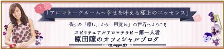 原田瞳のオフィシャルブログ