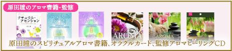 原田瞳のアロマ書籍監修