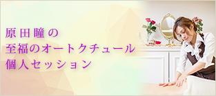 原田瞳のオートクチュール個人セッション