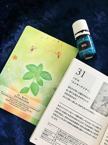 原田瞳のアロマフェアリーカードの画像